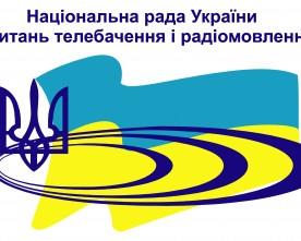 Держкомтелерадіо просить Нацраду сприяти проведенню виборчої агітації на регіональних ТРК шляхом зміни сіток мовлення