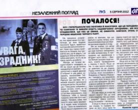 Через позов депутата суд зупинив випуск газети «Особистий погляд» до завершення виборів
