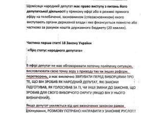 На дніпропетровському телебаченні Андрію Парубію заборонили говорити про політику