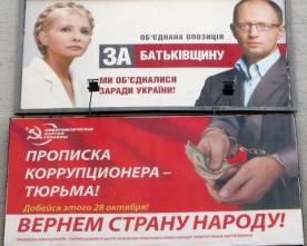 МВС зафіксувало порушення порядку розміщення політичної реклами і агітматеріалів