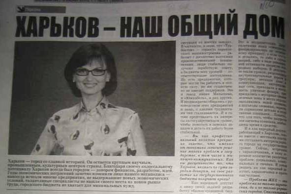 Феєрична джинса від депутата Ірини Горіної