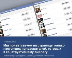 За місяць сторінка Партії регіонів на Facebook набрала 450 лайків