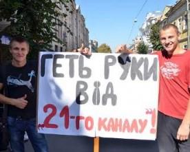 Кіровоградські журналісти вимагали в опозиції не тиснути на місцеву пресу