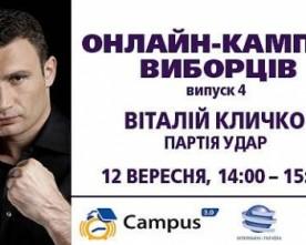 12 вересня: Онлайн-дебати з Віталієм Кличко