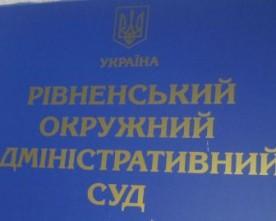 Суд відхилив позов кандидата в нардепи від Партії регіонів проти газети «Рівне вечірнє»