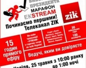Кримський канал ВКК приєднається до «EкSTREAM Марафону» на ZIKу