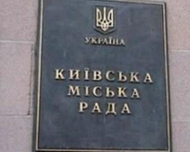 Луценко, Матузко, Андрейко, Назарова та Гордон проходять до Київради