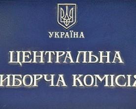ЦВК завершила електронний підрахунок голосвів: за Порошенко проголосували 54,7% виборців