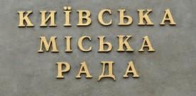 Луценко, Андрейко, Назарова, Матузко та Гордон проходять до Київради – офіційні дані