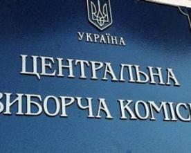 ЦВК може зекономити на виборах до парламенту за рахунок видатків на оплату послуг ЗМІ – Охендовський