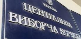 ЦВК оприлюднило порядок акредитації представників ЗМІ на позачергові парламентські вибори