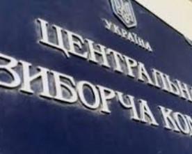 З 1 жовтня «Голос України» та «Урядовий кур'єр» і сайт ЦВК мають в семиденний строк оприлюднити  перелік кандидатів в нардепи