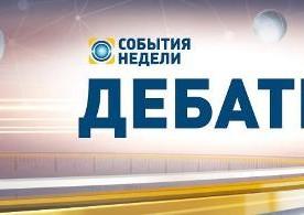 Канал «Україна» запускає інформаційний проект «События недели. Дебати»