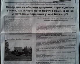 Михайло Поплавський подав до суду на газету «101-й округ» і хоче стягнути 5 000 гривень за завдану моральну шкоду