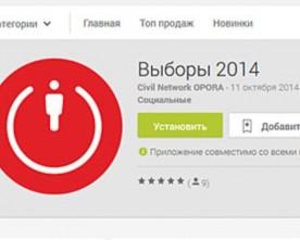 Мобільний додаток «ВИБОРИ 2014» вже доступний на Google Play