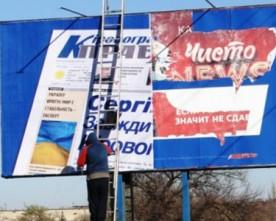 У Кіровограді розклеюють політрекламу кандидата від «Опозиційного блоку»