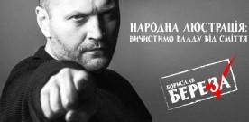 Речник «Правого сектора» Борислав Береза переміг в одномандатному виборчому окрузі на Троєщині в Києві як самовисуванець