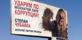 Червоне і біле: зовнішня реклама на парламентських виборах