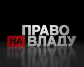 Редакція «Право на владу» відповіла на звинувачення «Опозиційного блоку» – закликала припинити маніпуляції