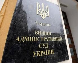 Вищий адмінсуд дозволив Хорошковському йти на вибори
