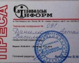 Газета «Світловодськ-інфо», у штаті якої 4 осіб, видала редакційні посвідчення майже 30 представникам різних політичних сил