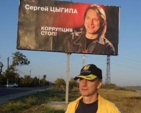 Сергій Цигіпа балотується на мажоритарному № 184 окрузі у Новій Каховці