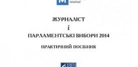 ІМІ підготував посібник «Журналіст і парламентські вибори 2014»