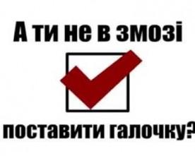 Нацрада рекомендує телерадіоорганізаціям розмістити інформаційні ролики про вибори