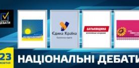 22 жовтня на Першому дебатуватимуть партії «Відродження», «Єдина країна», «Батьківщина» і «Блок лівих сил України»