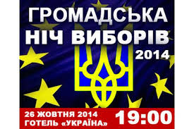 26 жовтня в Києві пройде «Громадська ніч виборів. Вболіваємо за громадських активістів»