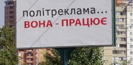 Слідами виборчої кампанії: апофеоз рекламного марнотратства