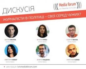 На ІІ Львівському медіафорумі відбудеться дискусія з журналістами, які пішли в політику