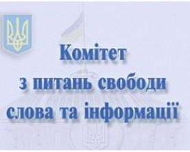 До Комітету свободи слова увійшли Червакова, Висоцький, Павленко