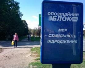 У Запоріжжі журналістку не пустили на конференцію «Опозиційного блоку»