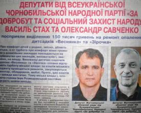 На Житомирщині газета агітує за партію мера