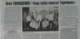 Місцеві ЗМІ Рівненщини розмістили матеріали з ознаками замовності про з'їзд ВО «Батьківщина»