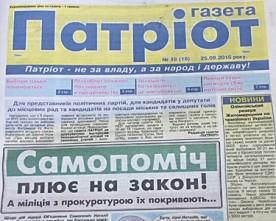 У Житомирі кандидатка в мери заявила про наклеп у місцевій газеті