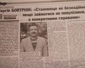 В Переяслав-Хмельницьких газетах вийшли матеріали з ознаками джинси про партію «Наш край»