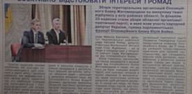 ЗМІ Житомирщини публікують матеріали з ознаками «джинси» про кандидатів від «Батьківщини» та «Опозиційного блоку»
