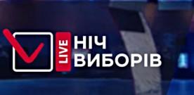 «Савік Шустер студія» проведе «Ніч виборів» спільно з телеканалом «Україна»
