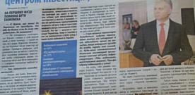 Газету чернігівської міської громади роздають в наметах партії «Наш край»