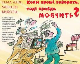 Член ЦВК Ігор ЖИДЕНКО: хочеться бачити аналітику, а не маніпуляції