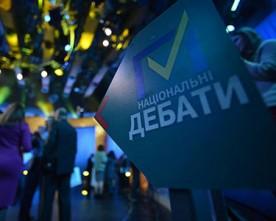 «UA:Перший» проведе «Національні дебати» в найбільших містах країни