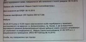 У Дніпропетровську міліція відкрила справу через видворення автоматниками журналіста з виборчої комісії