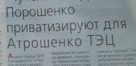 Комітет виборців України повідомляє про випуск підробної газети «Люстратор Чернігівщини»
