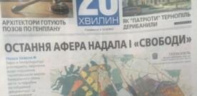 Тернопільське радіо припускає, що газета «20 хвилин» містить психотропні речовини – видавець скаржиться в СБУ