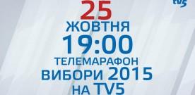 Запорізький телеканал TV5 проведе телемарафон у день виборів