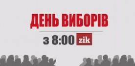 ZIK у день виборів проведе 18-годинний марафон, серед ведучих – Дмитро Тузов