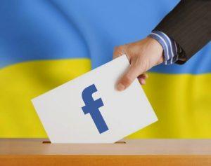 Facebook вводить нові правила розміщення політичної реклами