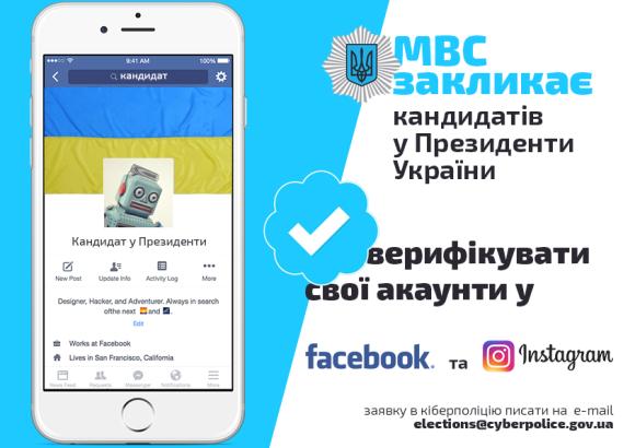 МВС закликає кандидатів у Президенти України верифікувати свої акаунти у Facebook та Instagram